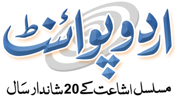 Urdu Islamic Articles, Prayer Timings, Listen Quran, Naat