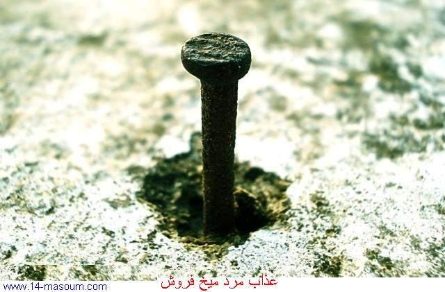 Khwab Mein Mekh Dekhna / Seeing  A Nail In The Dreams