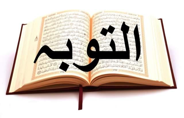 Khawab Main Soorah Al-tauba Parrhana