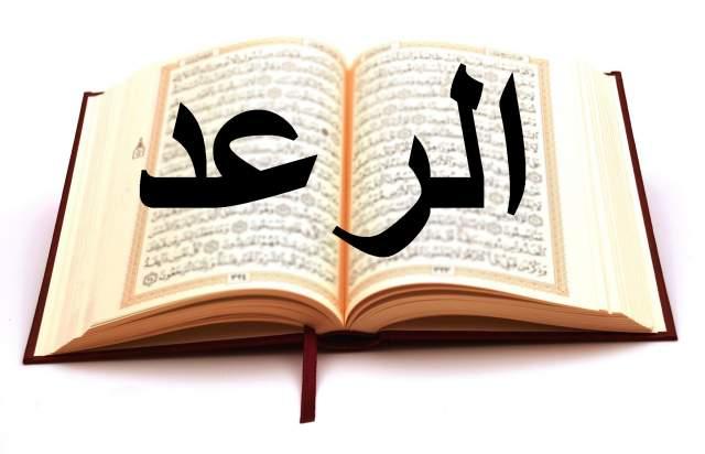 Khawab Main Soorah Al-raad Parrhana