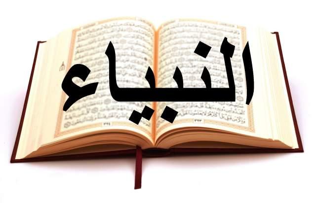 Khawab Main Soorah Al-ambiya Parrhana