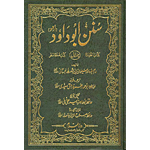 Sahih Muslim Book In Urdu Pdf