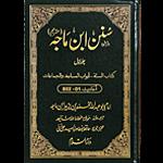 Sunan Ibn Majah Hadees in Urdu