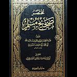 Sahih Muslim Hadees in Urdu