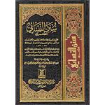 Sunan Nisai Hadees in Urdu