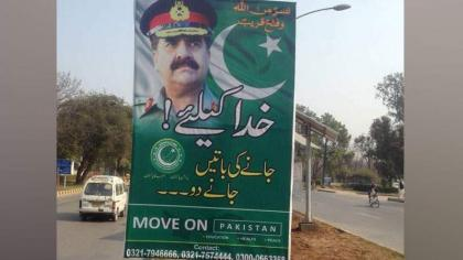 Move On Pakistan Party Chairman nabbed in Islamabad