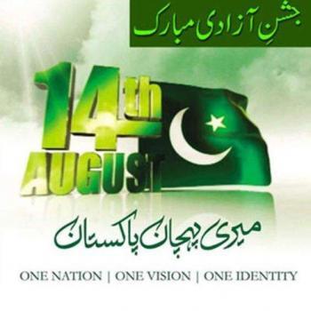 Sports schedule for Jashn-e-Azadi celebrations released