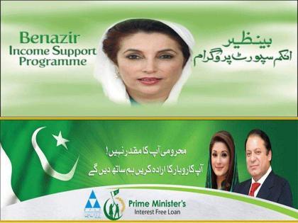 وزيرة الدولة ورئيسة برنامج بينظير لدعم الدخل: الحكومة لن تسمح أي واحد لإغلاق إسلام آباد