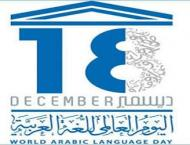 World Arabic Language day to be mark on Dec 18