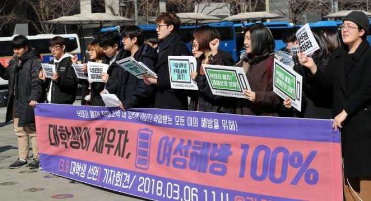 South Korean students declare support for women's liberation