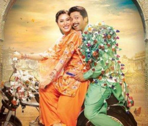 Load Wedding's first poster is out and the movie looks promising