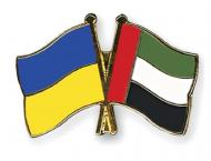 "Third session of ""UAE-Ukraine Joint Committee"" begins i .."