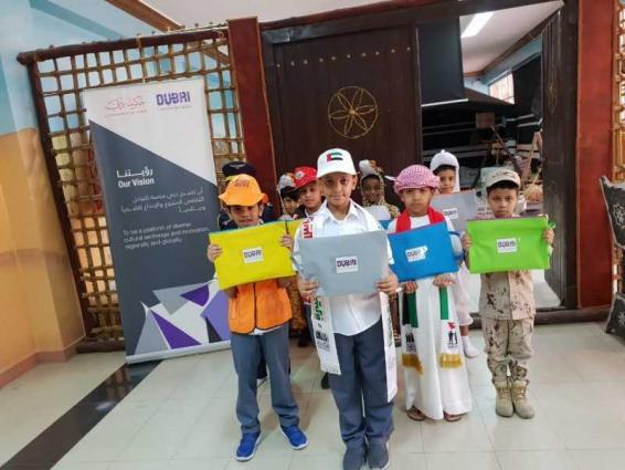 Dubai Culture supports 'Back to School' initiative