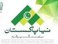 Naya Pakistan Housing Scheme: 1.25 lac forms downloaded from Nadr ..