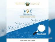 """<span>Ministry of Interior, Facebook launch """"Neda Function&q .."""
