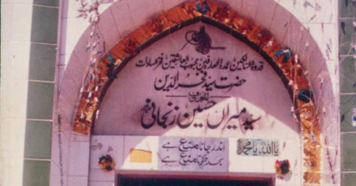 Urs of Hazrat Miran Hussain Zanjani begins on Saturday