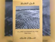 Arabic version of 'Before the Oil', a 1950s memoir of Abu Dha ..