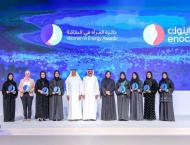 Women's achievements within Dubai's energy sector highlighted