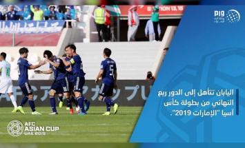 """اليابان إلى ربع نهائي كأس آسيا """" الإمارات .."""