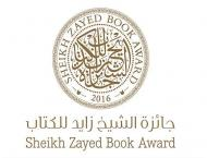 Sheikh Zayed Book Award announces shortlists for two award catego ..