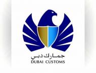 Dubai Customs ends 2018 with numerous recognitions