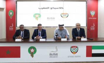 الإمارات توقع اتفاقيتين مع المغرب في ..