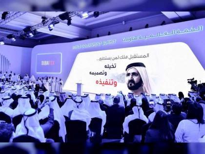 برعاية محمد بن راشد.. 4 آلاف مسؤول يجتمعون في القمة العالمية للحكومات لصياغة مستقبل العالم
