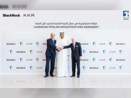 """""""أدنوك"""" تستقطب استثمارات خارجية تقدر بـ 14.7 مليار درهم لشركة أنابيب النفط"""