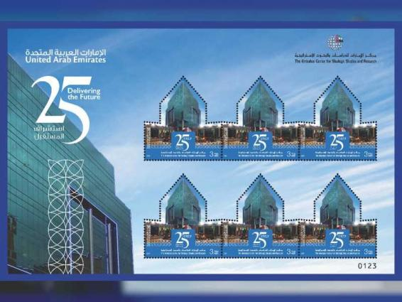 Emirates Post commemorates silver jubilee of ECSSR