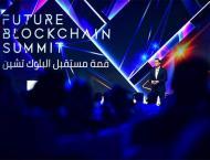 Future Blockchain Summit 2019 will shine spotlight on excelling B ..