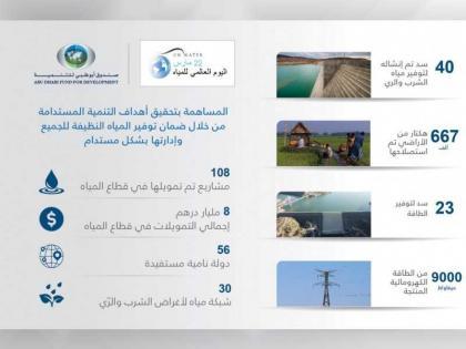 """منذ تأسيسه .."""" أبوظبي للتنمية """" مول 108 مشاريع بقطاع المياه في 56 دولة بقيمة 8 مليارات درهم"""