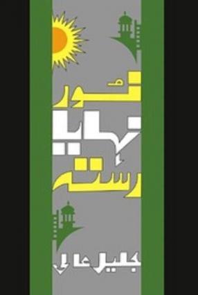 Book Noor Nahaya Rasta' by Jalil Aali held at RAC
