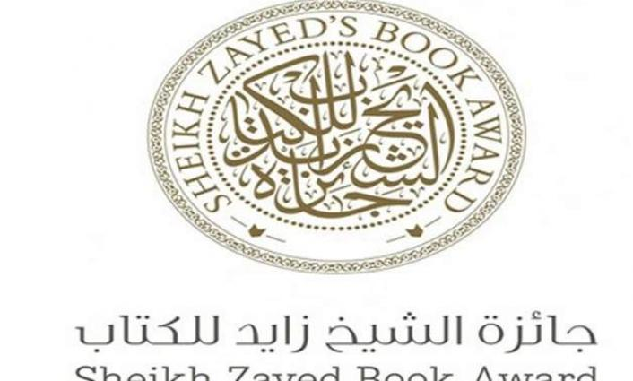 Winners announced for 13th Sheikh Zayed Book Awards