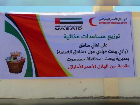 UAE provides 104 tonnes of food aid to residents of Yebaith, Hadramaut