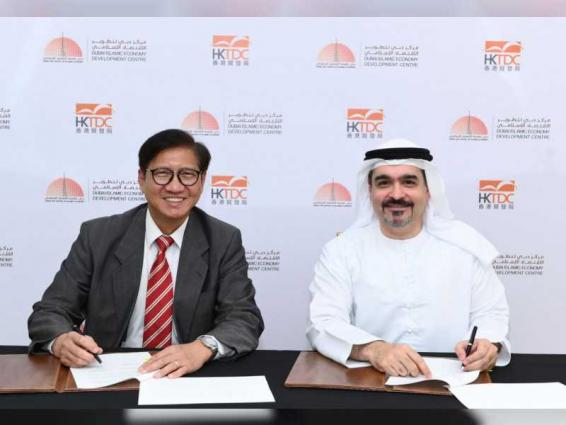 DIEDC signs agreement with Hong Kong Trade Development Council