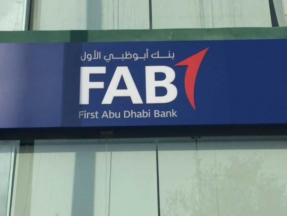 FAB to relinquish Qatar Financial Centre licence and close Qatar operations