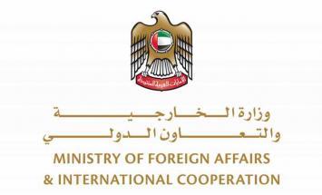 الإمارات تدين الهجوم الإرهابي الحوثي ..