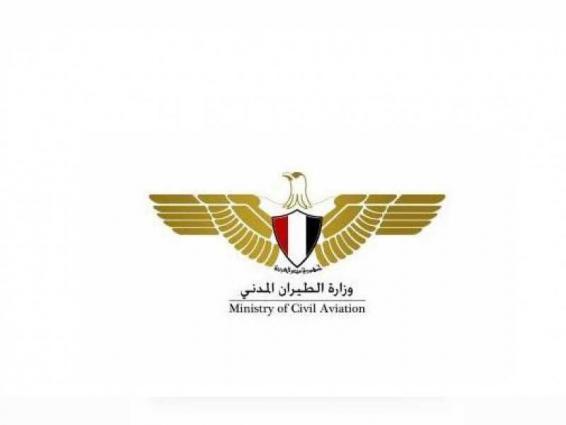 مصر تفوز بعضوية لجنة الرئاسة بالأياتا