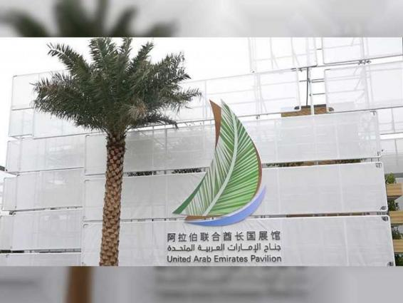 UAE Pavilion at Expo 2019 Beijing among top best five