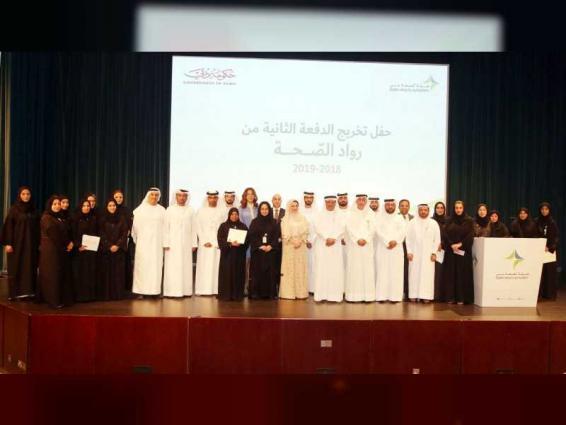 """""""صحة دبي"""" تحتفل بتخريج الدفعة الثانية من برنامجها """"رواد الصحة"""""""