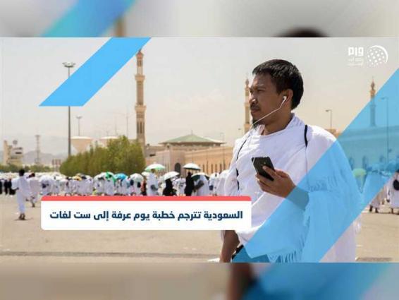 السعودية تترجم خطبة يوم عرفة إلى ست لغات