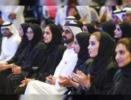 Mohammed bin Rashid attends part of 'Achieve the Unimaginabl ..