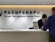 China opens visa application service centre in Lahore