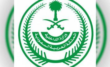 الداخلية السعودية : السيطرة على حريقين ..