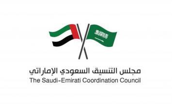 اللجنة السعودية الإماراتية للتعاون ..