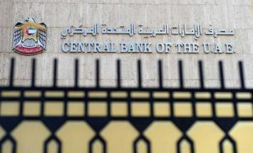 2.98 تريليون درهم إجمالي الأصول المصرفية ..