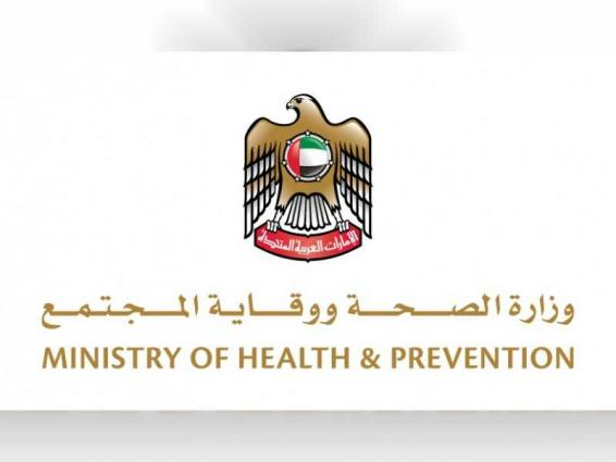 MoHAP reduces price of 410 similar drugs