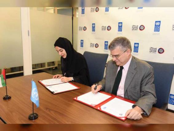 Arab Youth Center and UNDP partner to enable greater youth engagement in achieving goals of Agenda 2030 for sustainable development in the Arab region