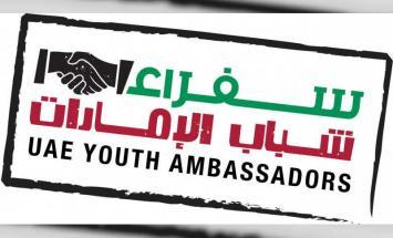 سفراء شباب الإمارات يضم روسيا لبرنامجه
