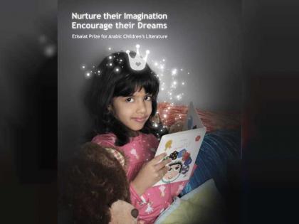 """175 طلب مشاركة من 18 دولة تتنافس في الدورة 11 من """"جائزة اتصالات لكتاب الطفل"""""""